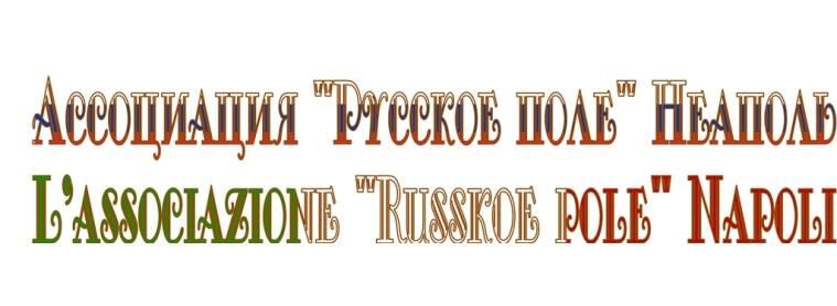21secolo Andrea Tarallo 'Russkoe pole' . Un angolo di Russia a Napoli